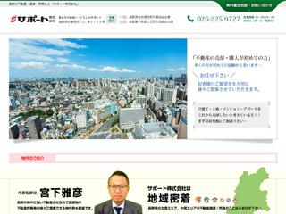 長野の不動産・賃貸・売買|株式会社サポート
