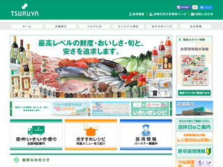 長野県下30店舗以上展開するスーパーマーケット|株式会社ツルヤ