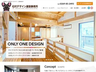良い家に住むことは万人の願い|松村デザイン建築事務所