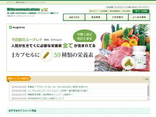 サプリメント 健康食品通販|ウイズコミニュケーションズ