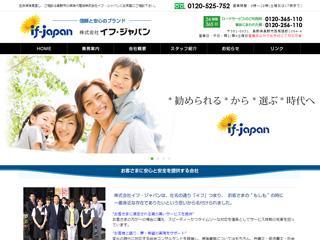 株式会社 イフ・ジャパン
