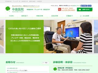 内科・アレルギー科・認知症外来|中島医院