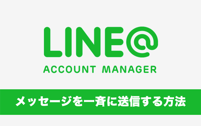 LINE@ メッセージを一斉に送信する方法