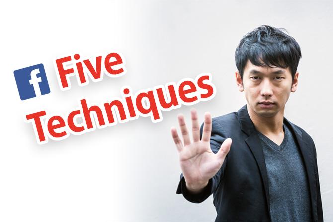 facebookページ上手に操る5つの集客テクニックとは
