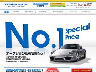 自動車販売50年の実績|株式会社 小川オート販売商会