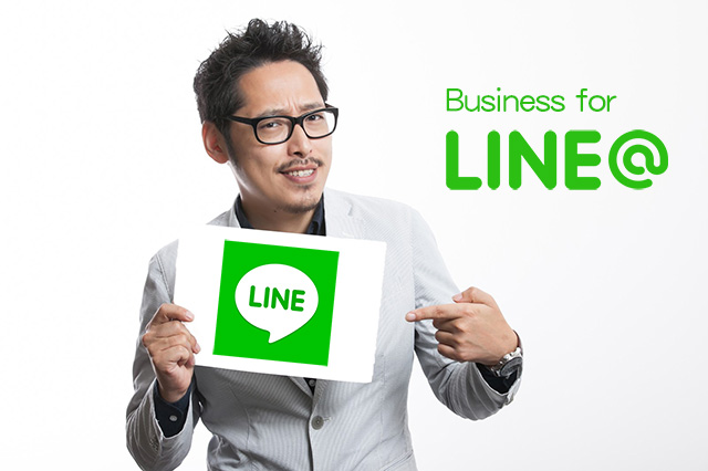 LINE@をビジネスで活用する