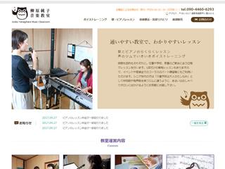 通いやすい音楽教室|柳原純子音楽教室