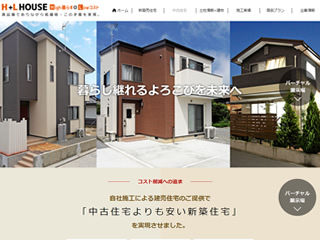 建売住宅プラン「H+L HOUSE」|株式会社レントライフ
