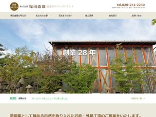 庭造りのコンサルタント|株式会社 塚田造園