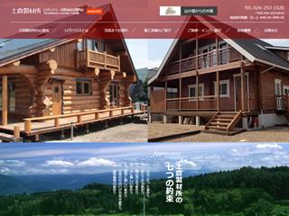 ログハウス・自然派住宅|土倉製材所