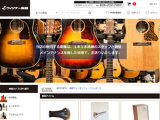 中古楽器販売サイト|ウインナー楽器オンラインストア