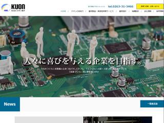 プリント基板設計・機構設計|株式会社 クオン電子