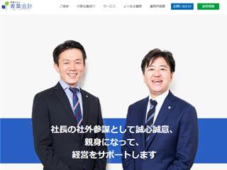 長野市 税理士法人 青葉会計