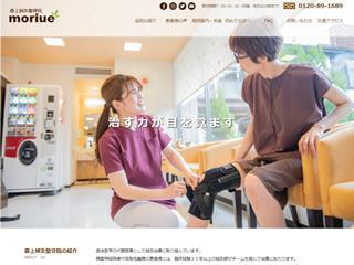 西洋医学の代替医療として鍼灸治療に取組|森上鍼灸整骨院