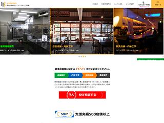 食店開業を安価でご提案|N-STYLES株式会社